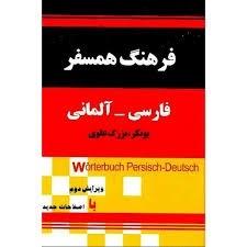 دانلود کتاب آلمانی   فرهنگ لغت آلمانی