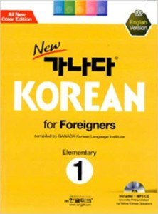 کتاب Korean for Foreigners 1